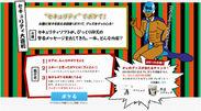 「セキュリティ大喜利」キャンペーンページ