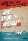 「イタリアのバレンタインデー ~パンと恋と夢~」1
