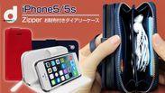 dreamplus iPhone 5/5s Zipperお財布付きダイアリーケース