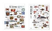 日本さかな検定公式ガイドブック