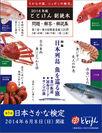 2014年版ととけん副読本(過去問題集)