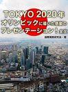 2020年オリンピック