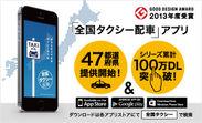 「全国タクシー配車」アプリ
