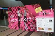 フラワーモニュメント(渋谷ヒカリエ)