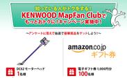 KENWOOD MapFan Clubでもっとおトクに!キャンペーン