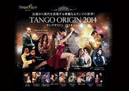 TANGO ORIGIN2014