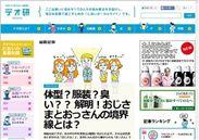 デオ研 サイトイメージ