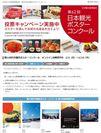 第62回 日本観光ポスターコンクール オンライン投票キャンペーンサイトトップページ