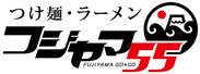 フジヤマ55伊勢店 ロゴ