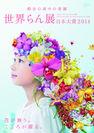 世界らん展日本大賞2014 メイン画像