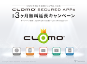 「CLOMO SECURED APPs 最大3ヶ月無料延長キャンペーン」