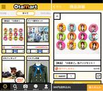 『otamart』アプリ画面
