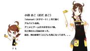 イメージキャラクター「小田まこ」