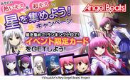 「Angel Beats!」星を集めよう!キャンペーン
