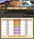 温泉大賞トップページ