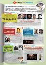 『VFX-JAPAN イベント』プログラム