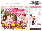 CocoPPa Play関連画像