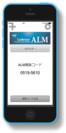 Lodestar ALM for Smart token解除コード生成画面