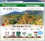 『鳴子温泉郷ebooks~鳴子の本たち~』サイトトップ