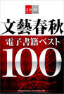 文藝春秋 電子書籍ベスト100