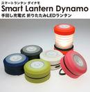 手回し充電のLEDランタン スマートランタン ダイナモ
