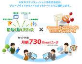 「BIGLOBEクラウドメール」セット販売のイメージ