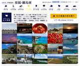 公式サイト:各島トップページ