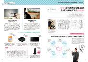つなぐマガジン誌面(1)