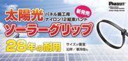 太陽光 パネル施工用 ナイロン12結束バンド ソーラーグリップ