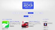App Store Best of 2013受賞