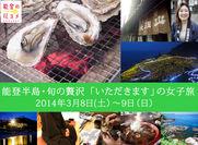 能登の花ヨメプロジェクト『能登半島・旬の贅沢「いただきます」の女子旅』2014年3月8日~9日開催