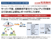 IT資産無料調査ツール サービスイメージ