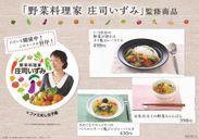 野菜料理家の庄司いずみさん