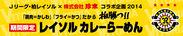 柏レイソル × 珍來 コラボ企画2014 タイトルバナー