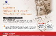 投資信託 - PMS(R) サイトトップ画面