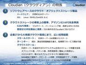 Cloudian自動階層化機能追加の補足資料(1)