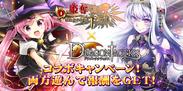 Mobage『姫奪!』と『ドラゴンタクティクス』コラボキャンペーン