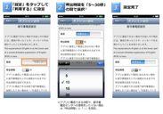 画面イメージ(iOSの場合)