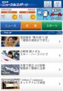 NHKニュース&スポーツ トップ