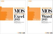 MOS 2013対策テキスト