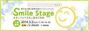 Smile Stage~未来につなげる史上最高の笑顔~