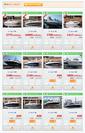 ボートの検索結果画面
