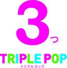 トリプルポップ ロゴ