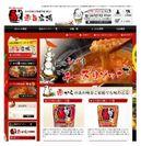 赤旨広場(楽天市場店)イメージ