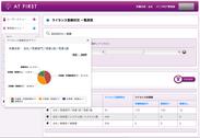 2.分散管理ライセンスの整理とマッチング(ライセンス登録状況 一覧画面)