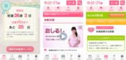 妊娠週アプリ「妊トモ」 サンプル画像