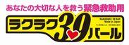 「ラクラク39バール」ロゴ