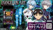 iOSアプリ「EVANGELION ART」