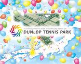 ダンロップテニスパークイメージ