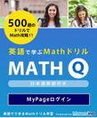 MathQトップ